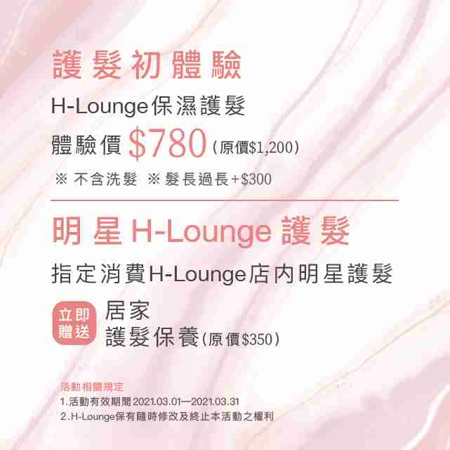 【H-Lounge護髮季】保濕護髮初體驗優惠中~